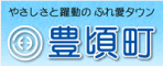 豊頃町ホームページ