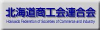 北海道商工会連合会